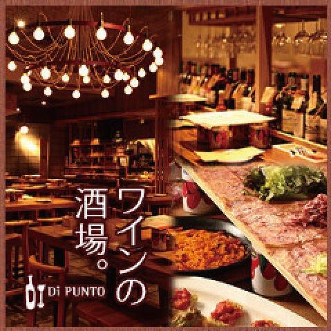 ワインの酒場。 ディプント 渋谷神南店