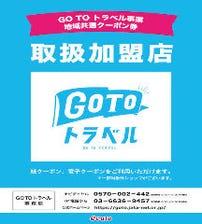 Go To 対象店舗♪