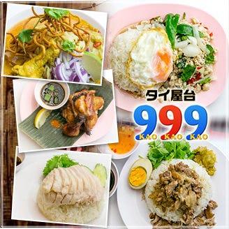 タイ屋台 999(カオカオカオ) 二子玉川ライズ店 店内の画像