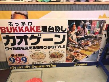 タイ屋台 999(カオカオカオ) 二子玉川ライズ店 メニューの画像