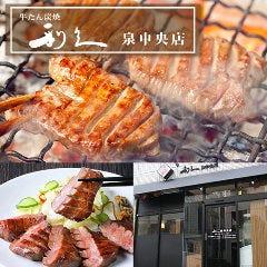 牛たん炭焼 利久 泉中央店