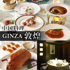 中国料理 銀座 敦煌