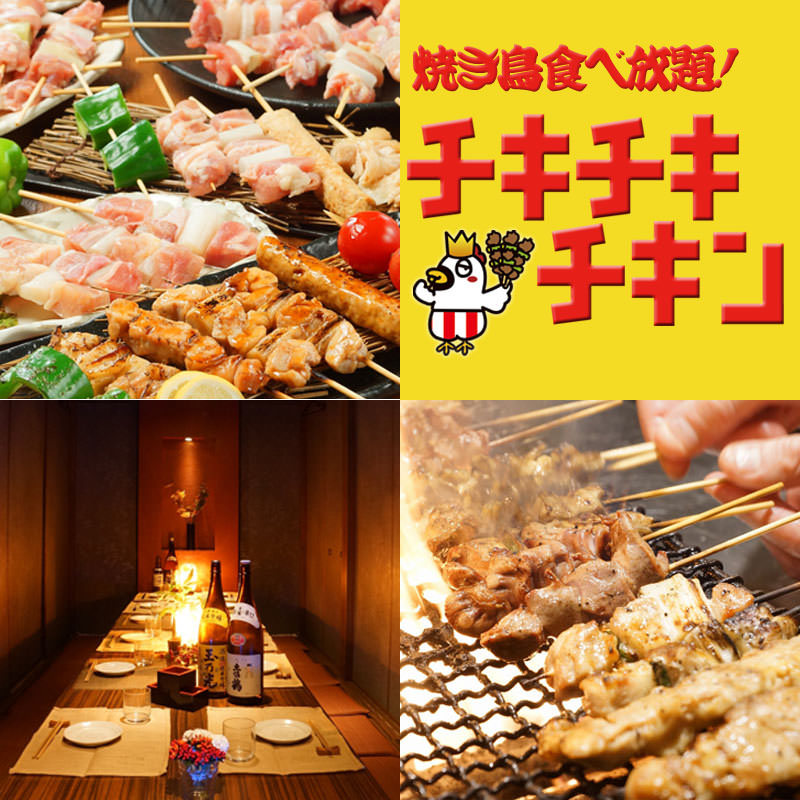 チキチキチキン 京橋店