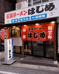 長浜ラーメン はじめ 本店