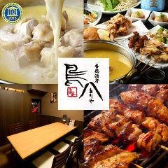 香鶏酒房 鳥八 日本橋店