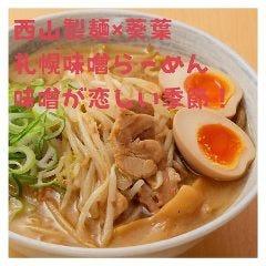 札幌味噌ラーメン 葵葉