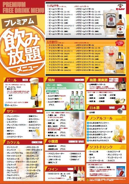 充実2時間飲み放題1800円⇒1500円!!