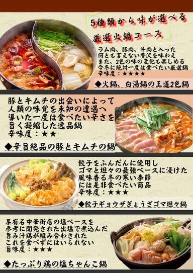 中華居酒屋 彩 関内 メニューの画像