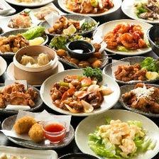 《ランチ限定》本格中華で大満足!食べ放題&2、5H飲み放題:3,500円満足コース