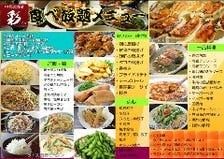 新彩人気メニュー43品が食べ放題!!