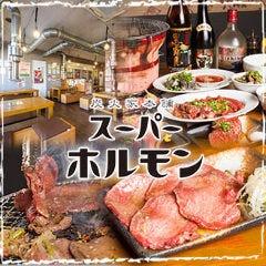 スーパーホルモン 鷹ノ子店