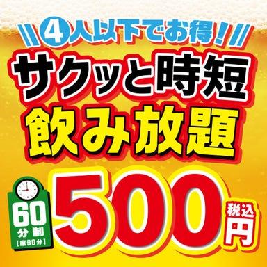 隠れ家個室居酒屋 一期~ichigo~ 豊田店 コースの画像