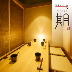 隠れ家個室居酒屋 一期~ichigo~ 豊田店