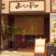 ラーメン居酒屋 よーい★ドン