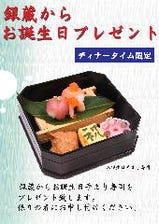 誕生日の手まり寿司セットプレゼント