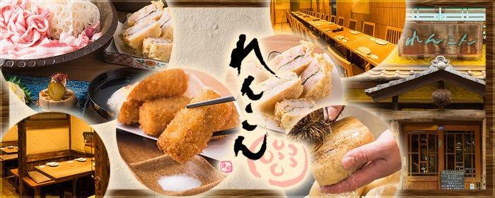 """名物""""蓮根料理"""" 上野 れんこん"""