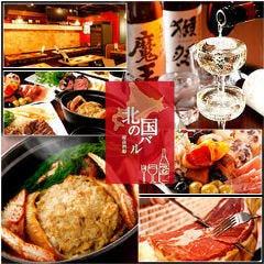 牡蠣&肉バル 北の国バル 浜松町店