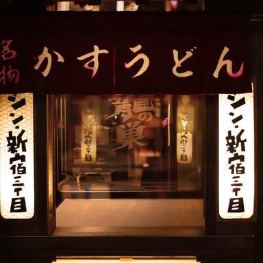 焼肉ホルモン 龍の巣 シン新宿三丁目店 こだわりの画像