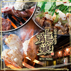 焼肉ホルモン 龍の巣 シン新宿三丁目店