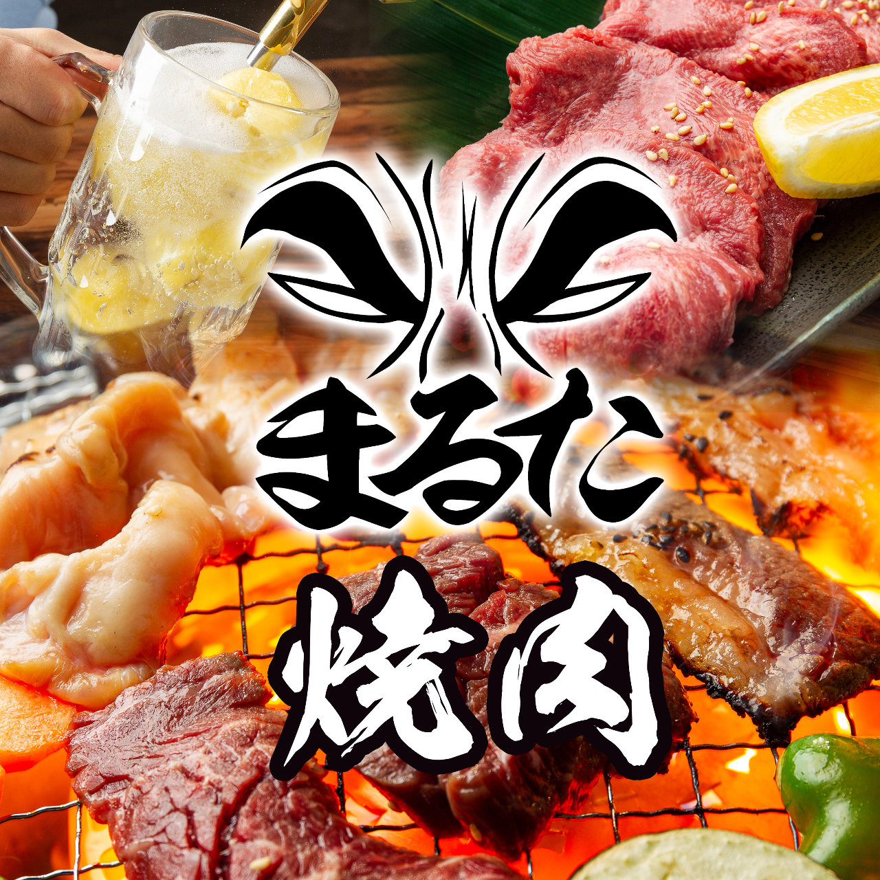 焼肉ホルモン まるた 豊田市駅前店
