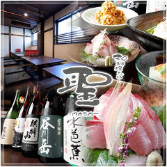 和食と日本酒のお店 聖 ‐MASA‐