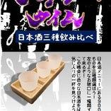 日本酒三種飲み比べ