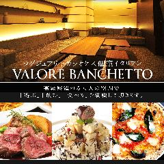 VALORE BANCHETTO(バローレ・バンケット)