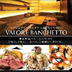 VALORE BANCHETTO(バローレ・バンケット)