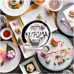 創作和食 銀座 KUSHIMA