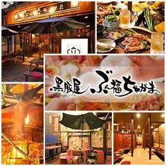 かごしま黒豚と九州料理 黒豚屋 ぶん福ちゃがま