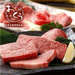 燒肉おくう GEMS新橫濱店