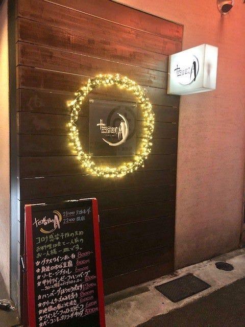 十四番目の月の外壁。路地にお店の存在をにひっそりと主張。