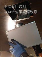 ■新型コロナ感染症対策■設備改修