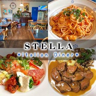 イタリア料理 ステラ