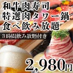 Kakuregakoshitsude 20shurui-no Honkakunabe Yutori Shinjukuten