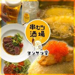 串カツ酒場 マンゲツ堂