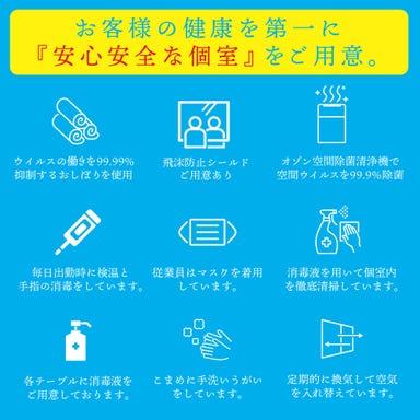 個室和食 東山 新宿本店 こだわりの画像