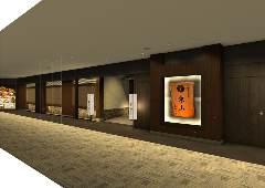 個室和食 東山 新宿本店
