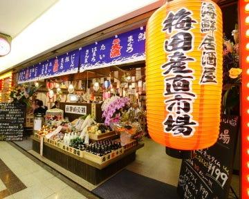海鮮居酒屋 梅田産直市場 大阪駅前第3ビル店