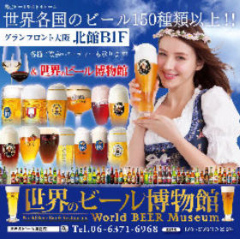 樽生30種 世界のビール博物館 グランフロント大阪店