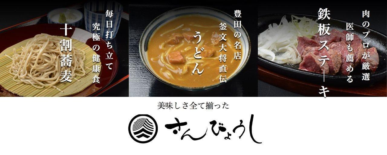 さんびょうし 葵湯店