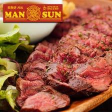 Man Sunステーキ《1g10円(税抜)~》