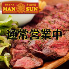 Man Sunステーキ《1g11円~》