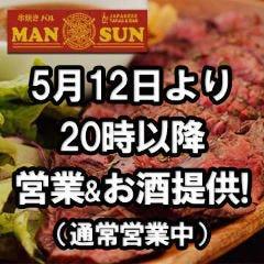 MAN SUN Mansanikebukuronishiguchi
