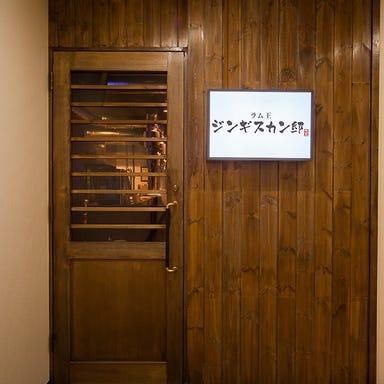 個室で食べ放題 ジンギスカン邸 ラム王  店内の画像