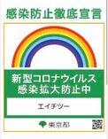 感染予防対策を東京都に申請し、感染防止徹底宣言ステッカーを発行しております。