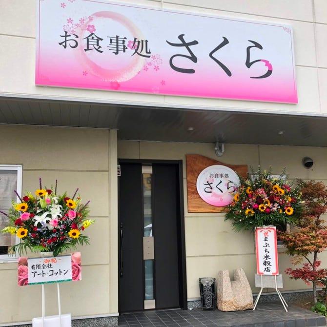 お食事処 さくら(姫路/居酒屋) - ぐるなび