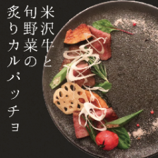 米沢牛と旬野菜の炙りカルパッチョ