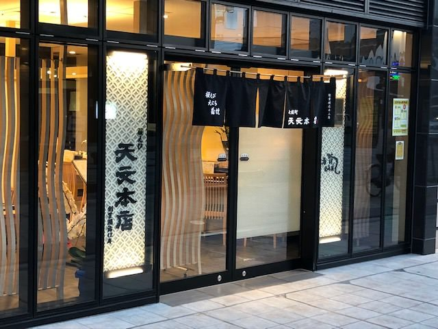 天婦羅・うなぎ専門店 天文本店