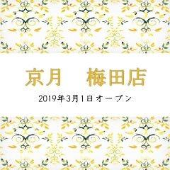 世界の創作京風ダイニング 京月 梅田阪急32番街店